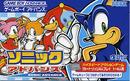 Sonic-Advance-JP-Boxart.png