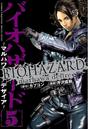 RE6 Manga 5.png