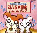 Tottoko Hamutaro: Minna Daisuki! HamuHamu Song