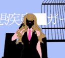 Mousou Shikkan ■ Girl