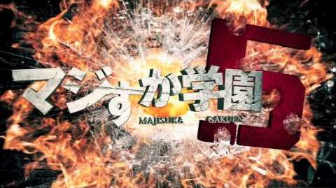 Majisuka Gakuen 5 Promo Video featuring the 1st 10 seconds of Yankee Machine Gun