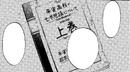 Seven Wonders of Suzaku High volume 1.png