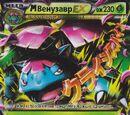М Венузавр-EX (XY 2)