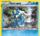 Фрогадир (XY 40)