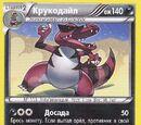 Крукодайл (XY 71)