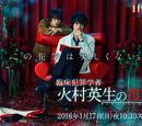 Criminologist Himura and Mystery Writer Arisugawa
