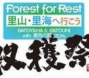 Forest For Rest ~Satoyama • Satoumi e Ikou~ SATOYAMA & SATOUMI with Yuuki no Tsubasa 2014 Shuukakusai