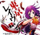 Tokyo Ravens Manga Volume 1