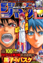 Weekly Shonen Jump KNB Cover Cap 231.png
