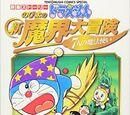 Doraemon the Movie Story: Nobita's New Great Adventure Into the Underworld - The Seven Magic Users