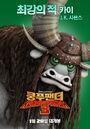 Kung Fu Panda 3 Korean Poster 08.jpg