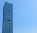 Wuxi Maoye City - Marriott Hotel