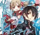 Sword Art Online (Ранобэ, Том 2)