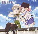 Sora ni Watashi no Sunshine