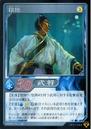 Xu Shu (DW5 TCG).png