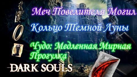 Мультиплеерные предметы (Dark Souls)