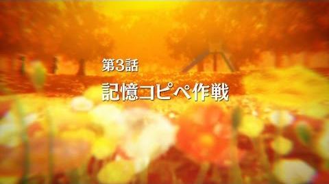 TVアニメ『無彩限のファントム・ワールド』第3話 予告