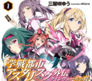 Wings of Queenvail Light Novel Volume 1
