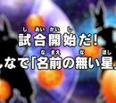 Episodio 32 (Dragon Ball Super)