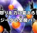 Episodio 35 (Dragon Ball Super)