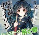 Kyoukai Senjou no Horizon - Girls Talk Matsuri to Yume