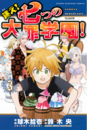 Gakuen Volume 3.png