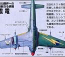 Kyushu J7W Shinden