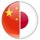 IconChinese-Japanese.png