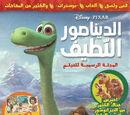 الديناصور اللطيف: المجلة الرسمية للفيلم