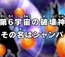 Episodio 28 (Dragon Ball Super)