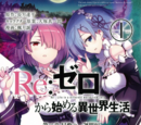 Dainishou Manga (Volumen 1)