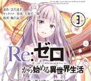 Dainishou Manga (Volumen 3)