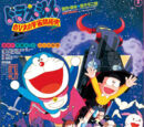 Doraemon: The Records of Nobita, Spaceblazer