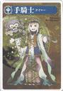 Werewolf Card Game Shiemi Moriyama.png
