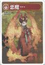 Werewolf Card Game Saburota Todo.png