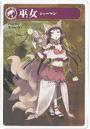 Werewolf Card Game Izumo Kamiki.png