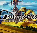 Gundam Reconguista in G