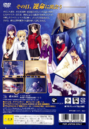 Contraportada de Fate stay night Réalta Nua en PS2.png