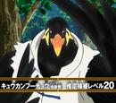 Kung-Fu Mynah Bird
