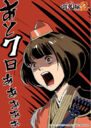 Tsubaki-toukiden2-countdown.jpg