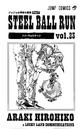 SBR Volume 23 Illustration.png