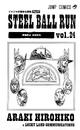 SBR Volume 24 Illustration.png