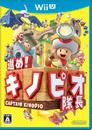 Caja de Captain Toad Treasure Tracker (Japón).png