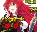 Light Novel Volume 22: Gremory of the Graduation Ceremony