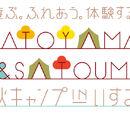 Asobu. Fureau. Taiken Suru. SATOYAMA & SATOUMI Aki Camp IN Isumi