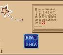 August 31 (八月三十一号)