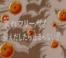Episodio 103 (Dragon Ball Z)