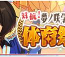 Fight! Yumenosaki Academy Sports Festival 2