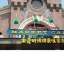 Mickey & Pals Market Café