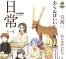 Nichijou Manga Volume 1